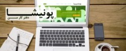 Iranian Startup for freelancers Ponisha